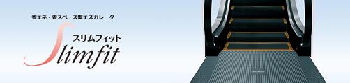標準型エスカレータ SlimeFitシリーズ